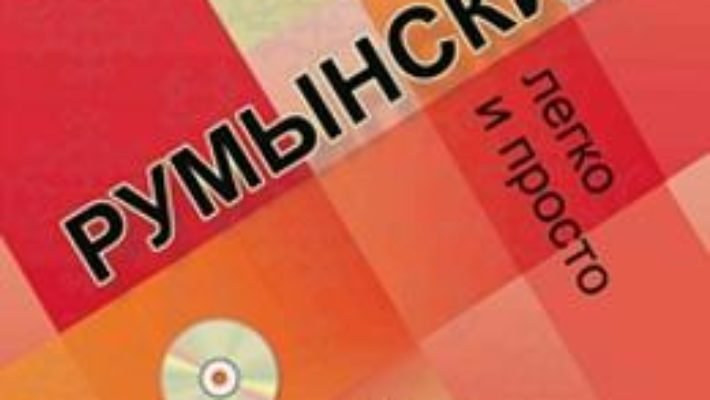 Cartea Limba romana fara profesor (vorbitori de rusa) + CD – A. Vulpe, A. Zavadsci, I. Gutu (download, pret, reducere)