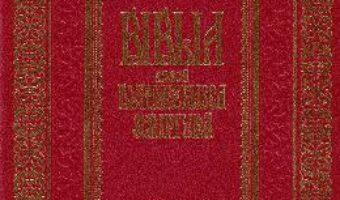 Cartea Biblia adeca Dumnezeiasca Scriptura. Bucuresti 1688. Editie jubiliara (download, pret, reducere)