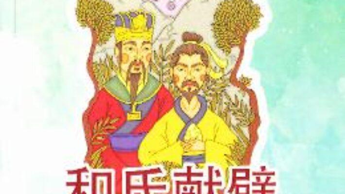 Pret Carte He Shi daruieste nestemata de jad – Han Feizi PDF Online